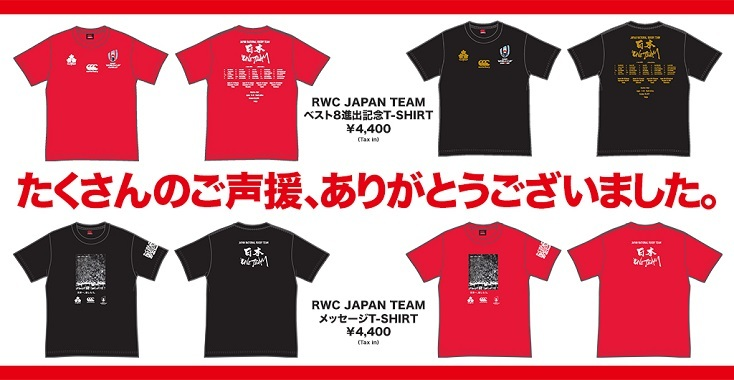 RWC JAPAN TEAM T-SHIRT 販売開始!